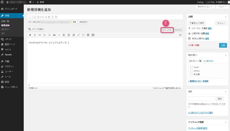 wordpress ビジュアルエディタ画面の画像