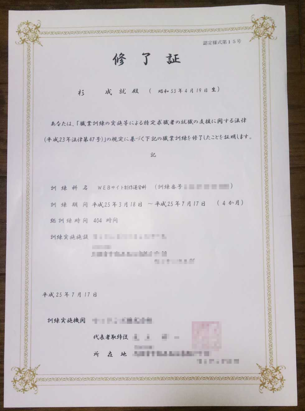 修了証書の画像