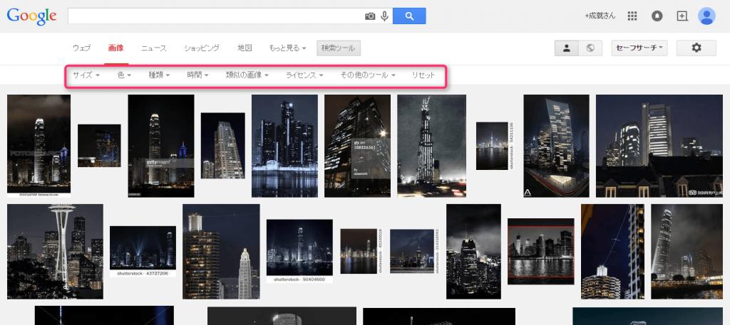 画像検索結果2