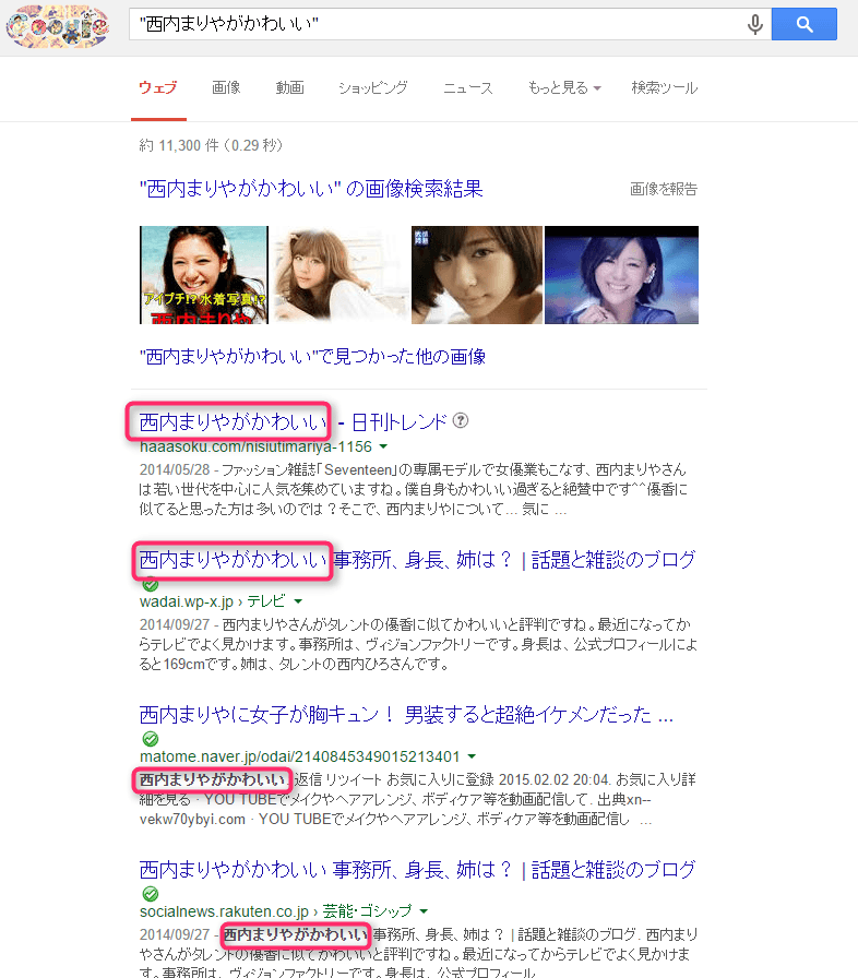 """""""西内まりやがかわいい""""検索結果"""