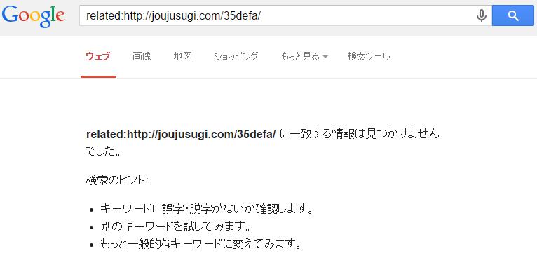 自サイトを関連検索