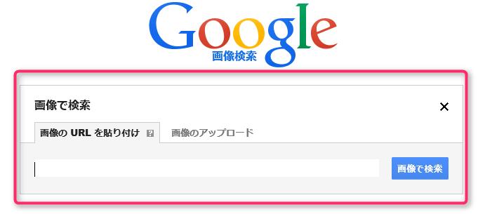 画像検索手順1
