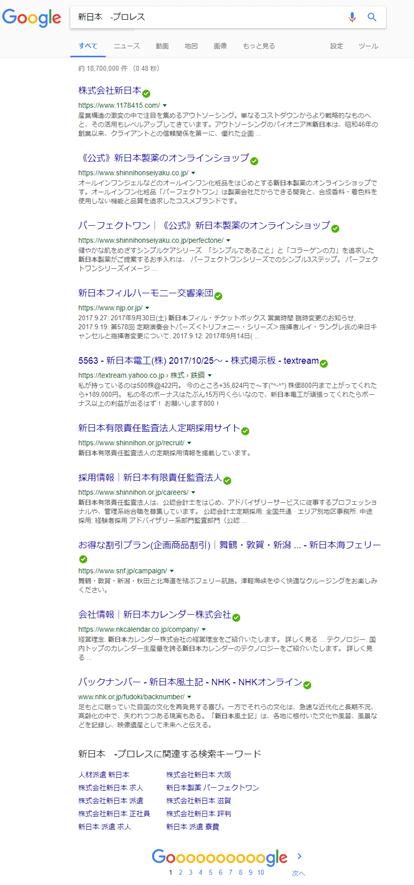 『新日本 -プロレス』の検索結果画面