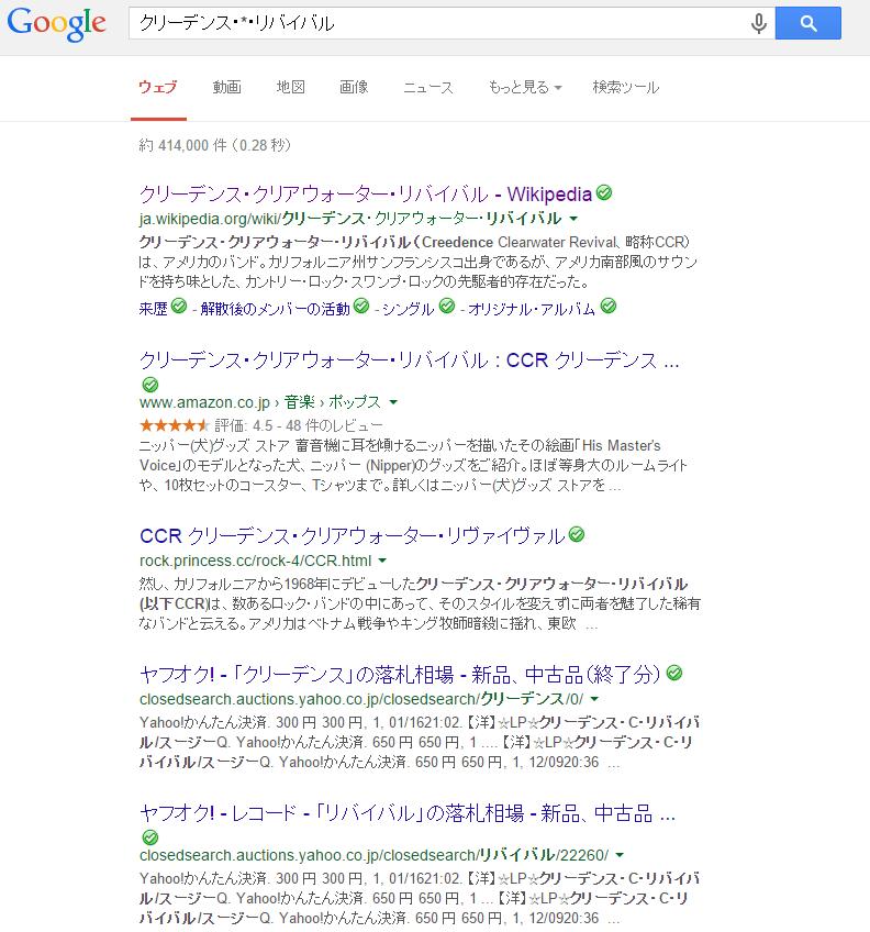 ワイルドカード検索結果