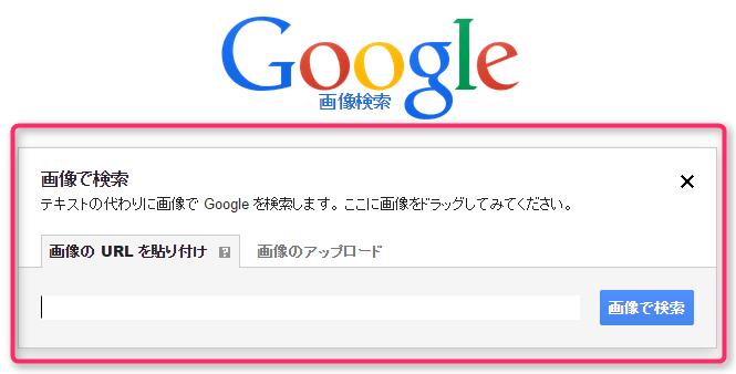 画像検索手順2
