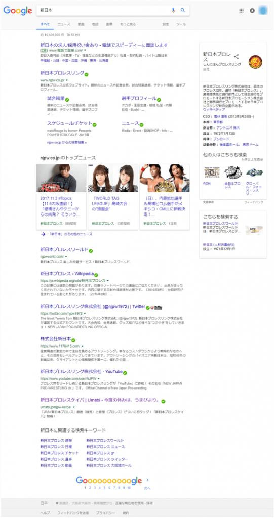 検索『新日本』結果