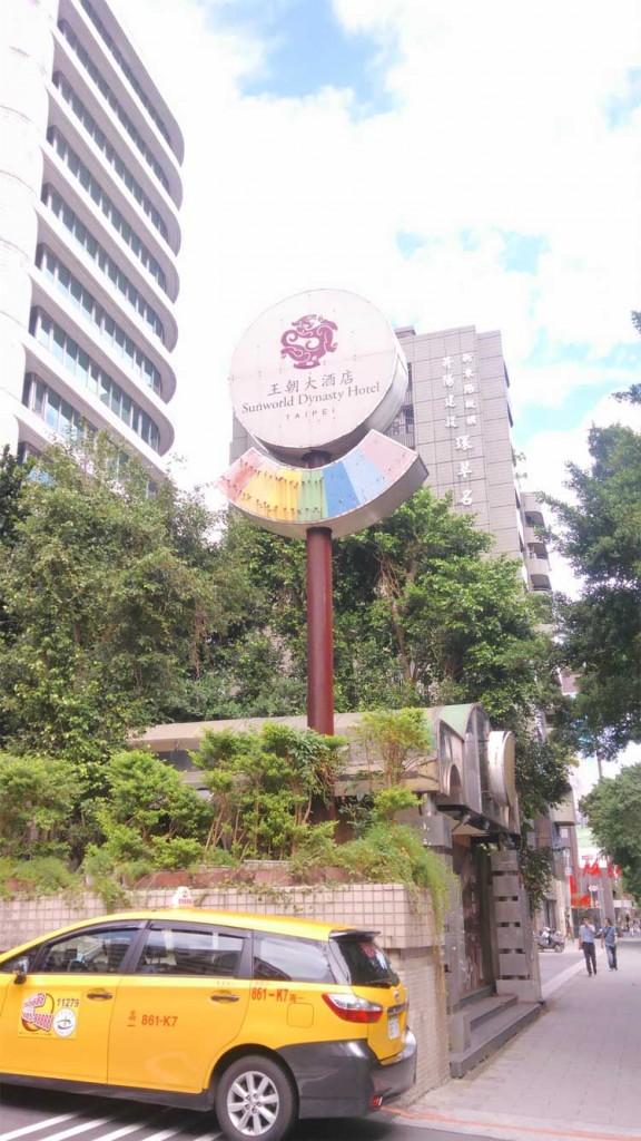 ダイナスティホテル1