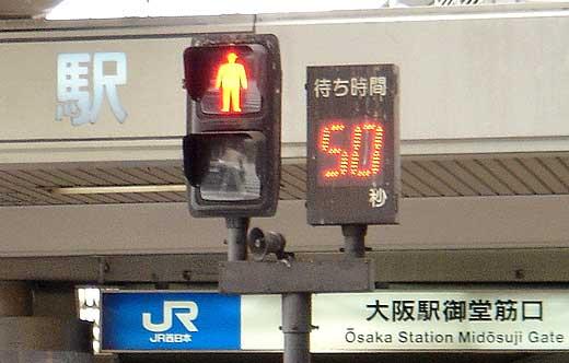 大阪の信号
