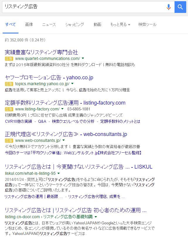 リスティング広告 検索結果
