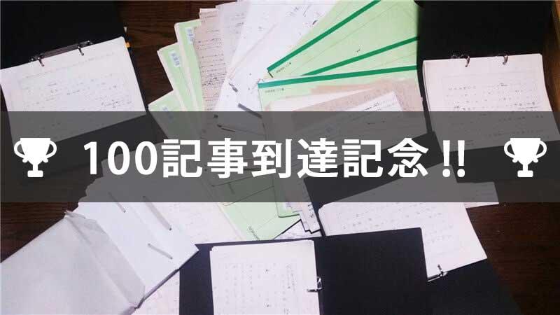 【記念】100記事到達記念と銘打った、ただ喋りたいだけの記事