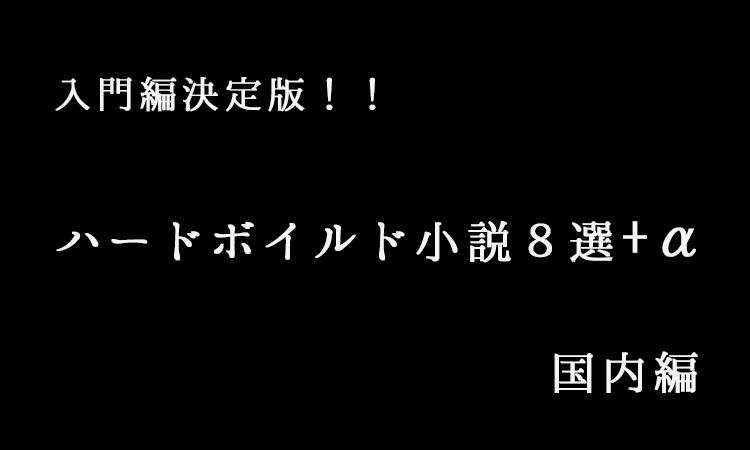 国内ハードボイルド小説8選