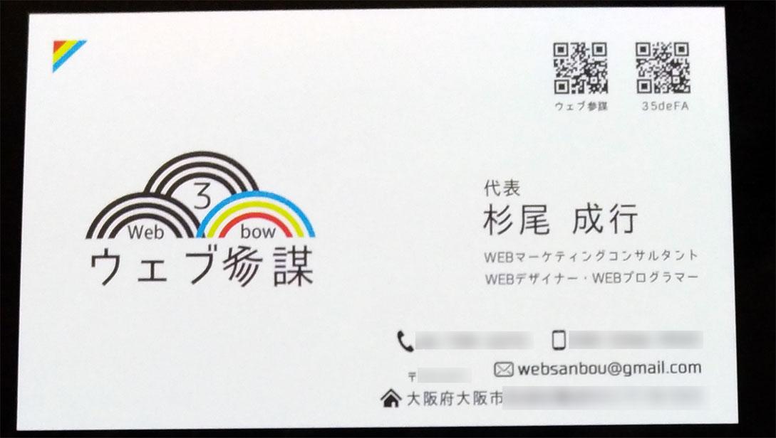 ウェブ参謀名刺(表)